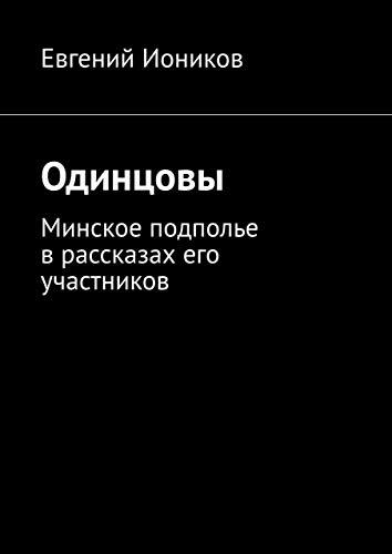Одинцовы: Минское подполье врассказах его участников (Russian Edition)