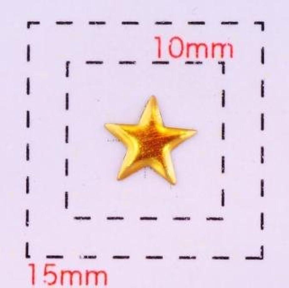 溶融アレンジ足星型カラフルスタッズ6ミリ(星)《ネイル?デコ電用メタルパーツ》ゴールド10個入