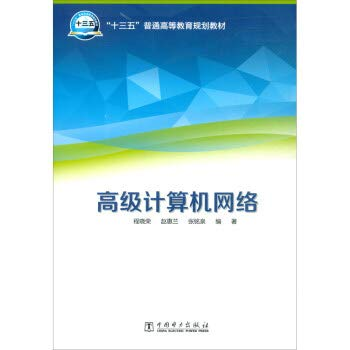 Advanced computer network 13th Five-Year Plan Ordinary Higher Education Undergraduate Planning Textbook(Chinese Edition)