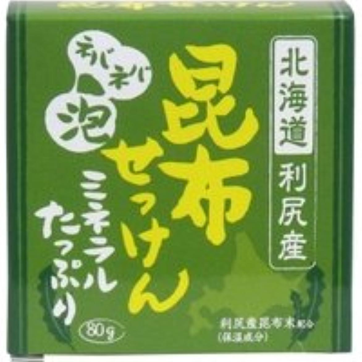 息苦しいウガンダラリー昆布せっけん80g(北海道利尻産)
