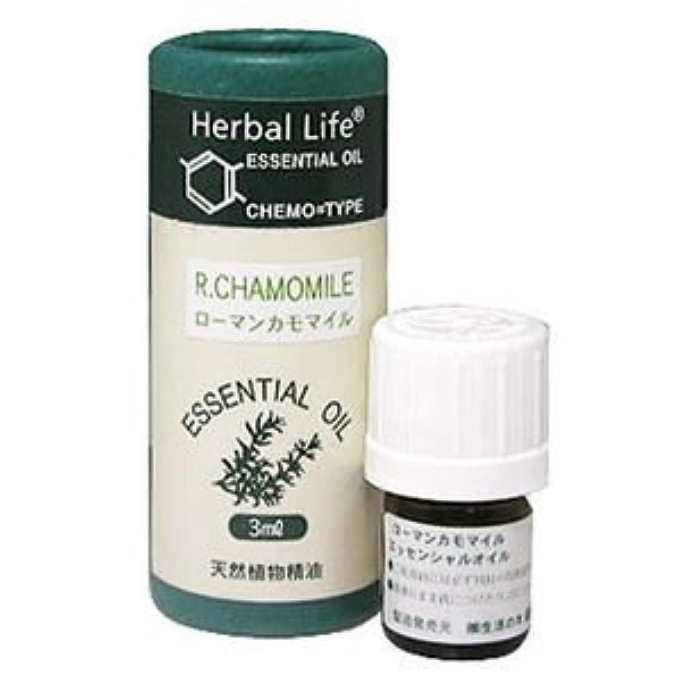 カバー先例副Herbal Life カモマイル?ローマン 3ml