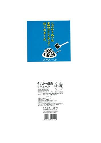 こだわりぬいた宮崎のプレミアムマンゴー、はじめました。[500ml]
