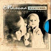 Mamina plastinka. 20 Luchshih pesen dlya mamy (Russische Nostalgielieder) [Мамина пластинка. 20 Лучших песен для мамы]