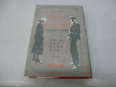シルヴィア・ビーチと失われた世代―1920,30年代のパリ文学風景 (上巻)の詳細を見る
