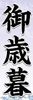 のぼり旗スタジオ のぼり旗 お歳暮002 大サイズH2700mm×W900mm