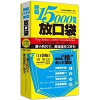 Paperback Top Select 15000 Vocabularies- with MP3 Disk (Chinese Edition) [Chinese] Book