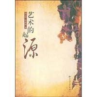 Art of the origin [paperback]