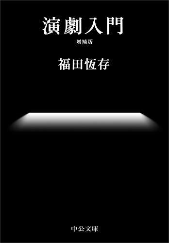 演劇入門-増補版 (中公文庫プレミアム)