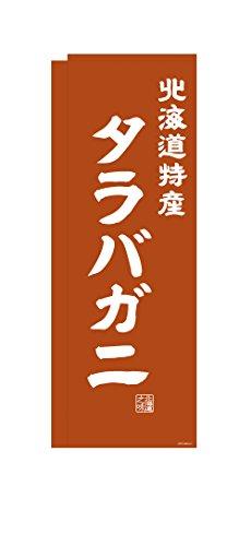 デザインのぼりショップ のぼり旗 2本セット タラバガニ 専用ポール付 スリムショートサイズ(480×1440) 袋縫い加工 AAH427SSF