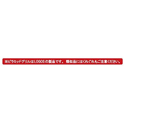 ロゴス(LOGOS)ピラミッドグリルステンレスグリル[1~2人用]81063112