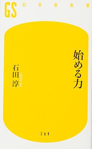 始める力 (幻冬舎新書)