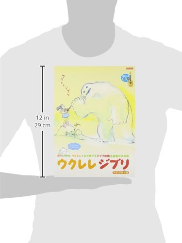 ドレミ楽譜出版社『ウクレレジブリ〈模範演奏CD付〉』