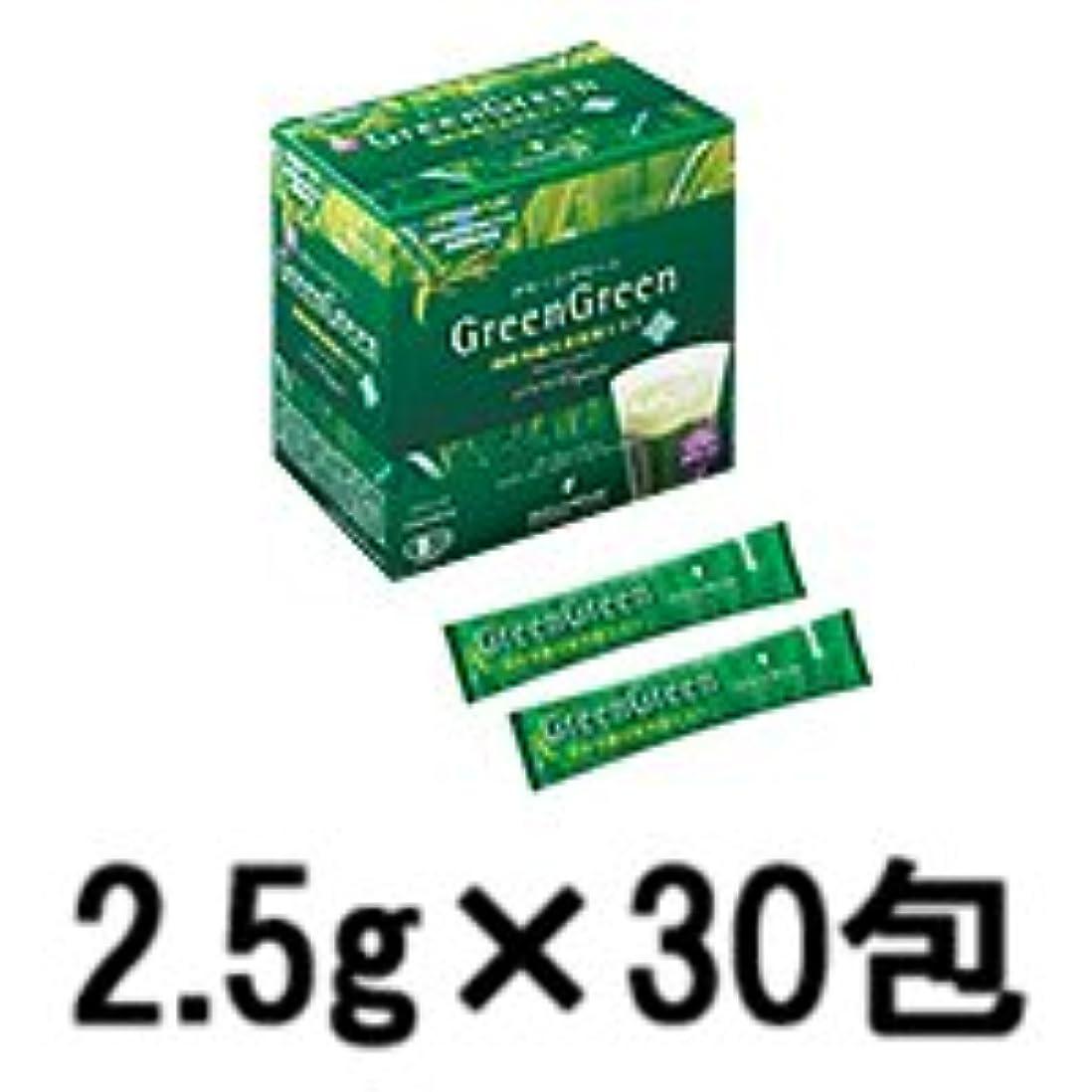 通訳負カバレッジハリウッド グリーングリーン スティック 2.5g×30包 ( 75g ) ( 粉末 / 有機大麦若葉 / 青汁)