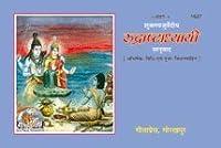 (Rudrastadhyayi)Code-1627 [PaperbackCode-1627
