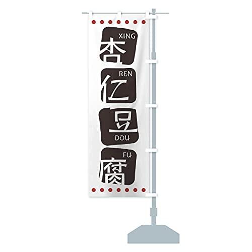 杏仁豆腐 のぼり旗 チチ選べます(レギュラー60x180cm 右チチ)