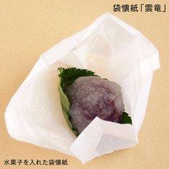 鎌倉四葩『袋懐紙雲竜』