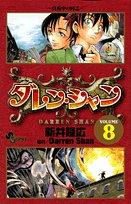 ダレン・シャン 8 真夜中の同志 (少年サンデーコミックス)の詳細を見る