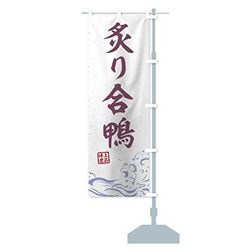 炙り合鴨 のぼり旗 サイズ選べます(ジャンボ90x270cm 右チチ)