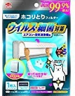 【2枚セット】東洋アルミ (おうちのキレイフィルター) ウィルス対策フィルター エアコン・空気清浄機用
