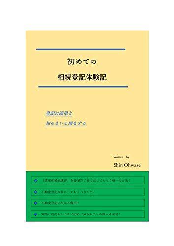 Hajimetenosouzokutoukitaikenki (Japanese Edition)