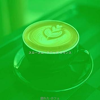 疲れた-カフェ