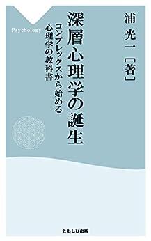 [浦光一, ともしび出版, 嶋耕作]の深層心理学の誕生: コンプレックスから始める心理学の教科書 (ともしび出版)