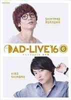 AD-LIVE 2016 第6巻浅沼晋太郎×下野紘 浅沼晋太郎