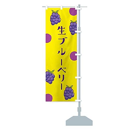 生ブルーベリー のぼり旗 サイズ選べます(ハーフ30x90cm 右チチ)