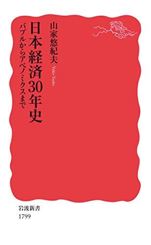 日本経済30年史: バブルからアベノミクスまで (岩波新書)