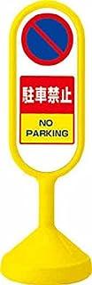 ユニット #サインキュート2(黄)片面 駐車禁止 888851AYE