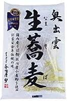 本田商店 ムソー 奥出雲・生蕎麦 100g×2食 x8個セット