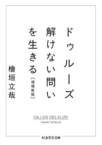 ドゥルーズ (ちくま学芸文庫)