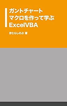 [きむらしのぶ]のガントチャートマクロを作って学ぶExcelVBA