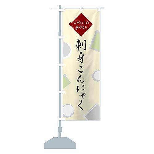 刺身こんにゃく のぼり旗 サイズ選べます(スリム45x180cm 左チチ)