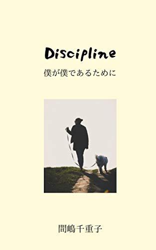 Discipline: 僕が僕であるために