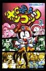 ロボットポンコッツ 第3巻 (コミックボンボン)