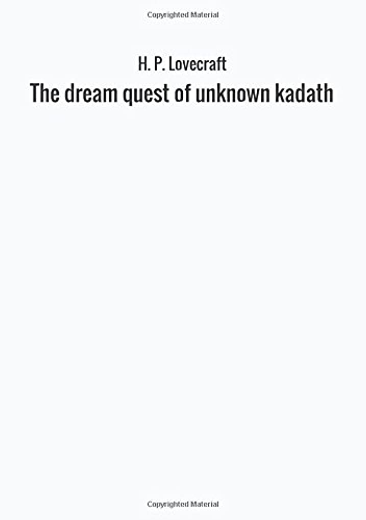 投獄平凡暴力The dream quest of unknown kadath