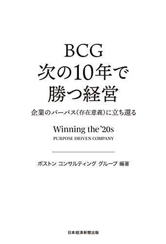 BCG 次の10年で勝つ経営 企業のパーパス(存在意義)に立ち還る (日本経済新聞出版)