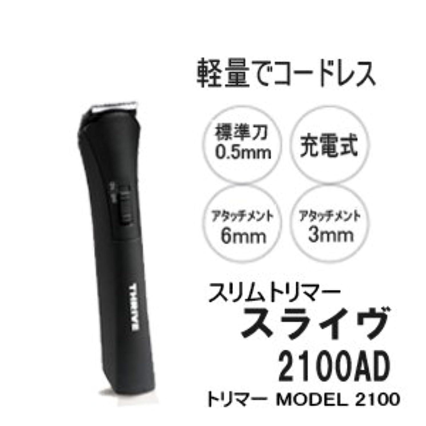 音声学葉を拾うものスライヴ Model #2100 トリマー