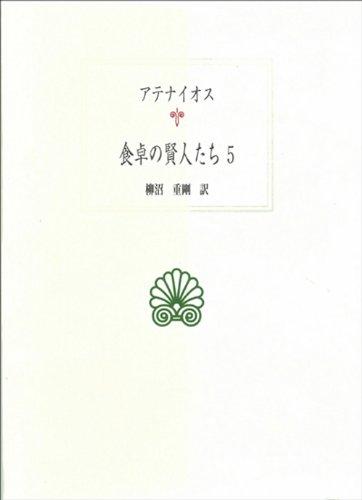食卓の賢人たち〈5〉 (西洋古典叢書)の詳細を見る