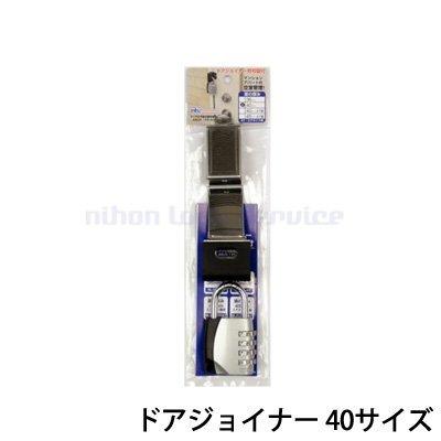 NLS ドアジョイナー 40サイズ + ABUS符号錠155/40 日本ロックサービス NL-DJL-40 穴を開けずに補助錠を取付け アパート マンション 物件管理 おすすめ