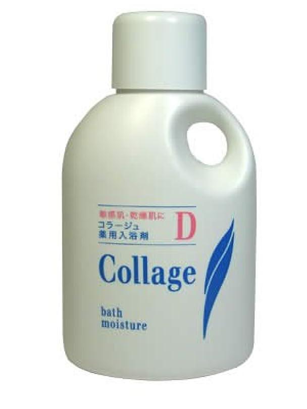 物足りない強化するつかむコラージュ D入浴剤 500mL (医薬部外品)