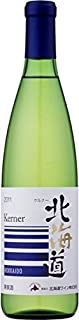 北海道ワイン 北海道ケルナー 白 辛口 720ml W140
