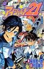 アイシールド21 11 (ジャンプコミックス)