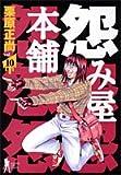 怨み屋本舗 10 (ヤングジャンプコミックス)