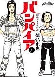 昭和不老不死伝説 バンパイア 1 (ジャンプコミックス デラックス)