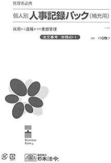 労務 43-1/個人別・人事記録パック兼労働者名簿
