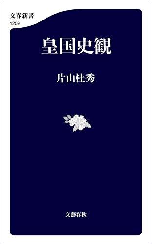 皇国史観 (文春新書)
