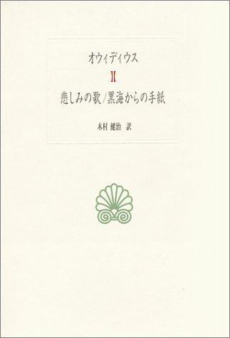 悲しみの歌・黒海からの手紙 (西洋古典叢書)