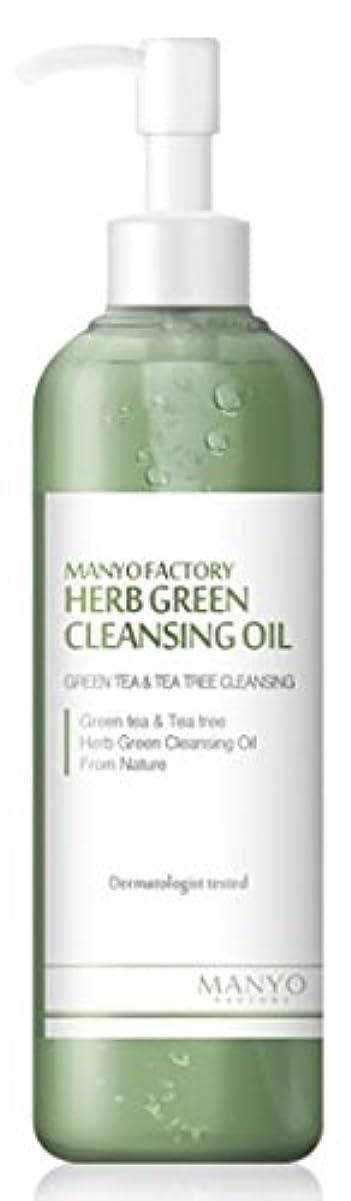 加害者体現する顕微鏡[MANYO FACTORY] ハブグリーンクレンジングオイル / HERB GREEN CLEANSING OIL 200ml [並行輸入品]